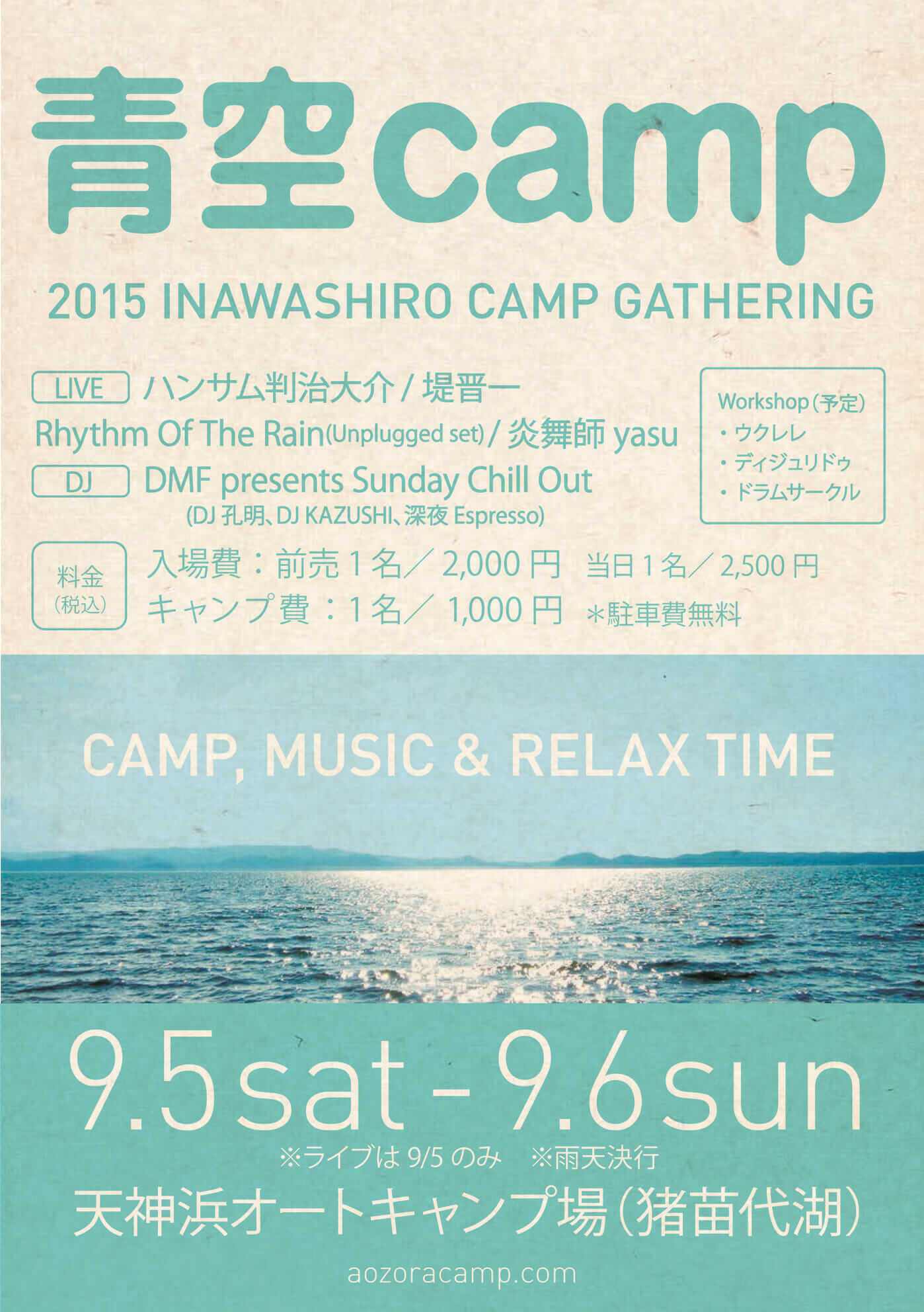 青空CAMP in INAWASHIRO