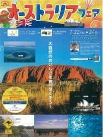 オーストラリアフェアに鴫原哲也と藤川遊デュオ出演します。