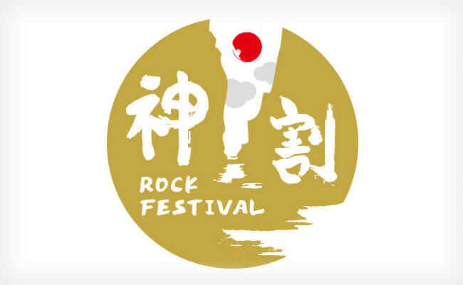 神割ロックフェスフェスティバル